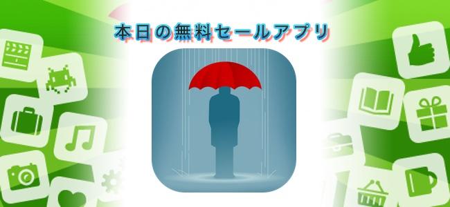 """¥240→¥0!超シンプルに""""今日傘が必要か""""だけを教えてくれる天気予報アプリ「傘」ほか"""