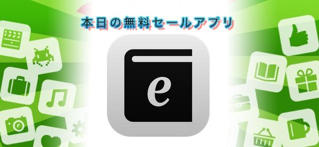 ¥120→¥0!ネット接続が無い状態でも使える英語辞書アプリ「英語エース」ほか