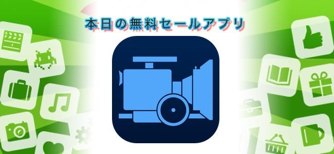 ¥2,000→¥0!4K撮影や編集、HEVCやMetalにも対応した高性能なプロ仕様ビデオカメラ・編集アプリ「MAVIS」ほか