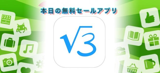¥240→¥0!数字や式を指先で手書きすれば内容を認識して計算してくれる計算機アプリ「MyScript Calculator」ほか