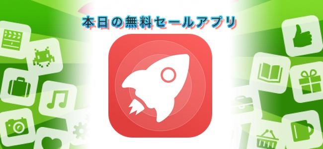 ¥240→¥0!ウィジェットによく使う機能やアプリ、連絡先などショートカットをまとめておける「Magic Launcher with Widgets」ほか