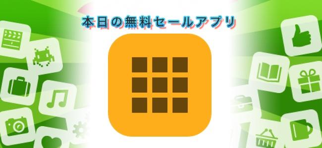 ¥240→¥0!お気に入りの写真やGIFアニメをウィジェットに表示できる「GRIDy」ほか
