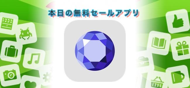 ¥120 → ¥0!25分間iPhoneを触らなければお宝をゲット。ゲーム感覚で仕事や勉強に集中するためのアプリ「Collect」ほか