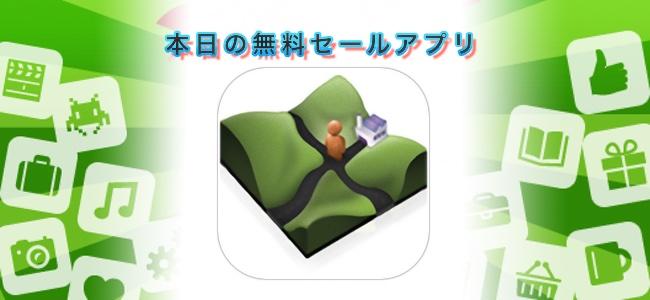 ¥1200 →¥0!詳細な位置情報を地図や天気情報つきでメッセージやSNSで共有できる「高速アドレス」ほか