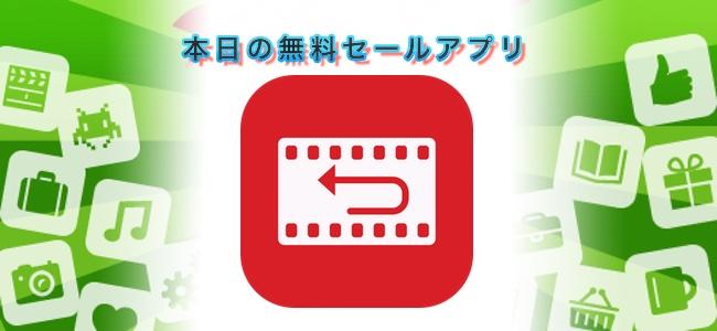 ¥240 →¥0!簡単に逆再生動画が撮影できるビデオカメラアプリ「リバースカメラループリピータ」ほか