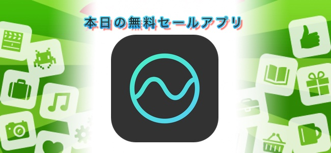 ¥120 →¥0!雨や風、列車や焚き火のの音など様々な環境音を自由に組み合わせて使える「Noizio」ほか