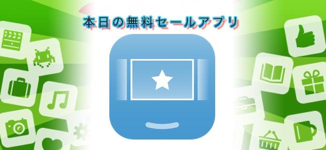 ¥120 →¥0!ウィジェットに好きな写真やGIFアニメを表示させられる「写真ウィジェット+」ほか