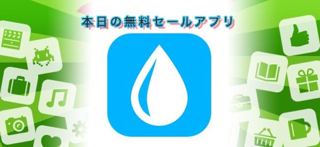 ¥240 →¥0!熱中症対策にも、毎日の水分摂取量を管理できる「プリモ水」ほか
