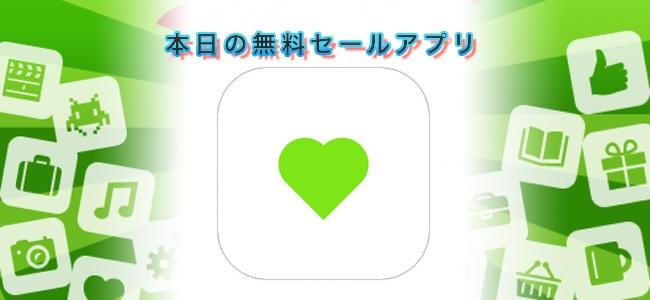¥360→¥0!自分の脈拍に合わせて画面タップで心拍数を計算できる「Heart Rate Counter」ほか