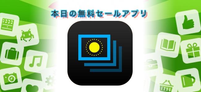 ¥240→¥0!LivePhotos、動画、アニメGIFから好きな状態の静止画を切り取りできるアプリ「Blink」ほか