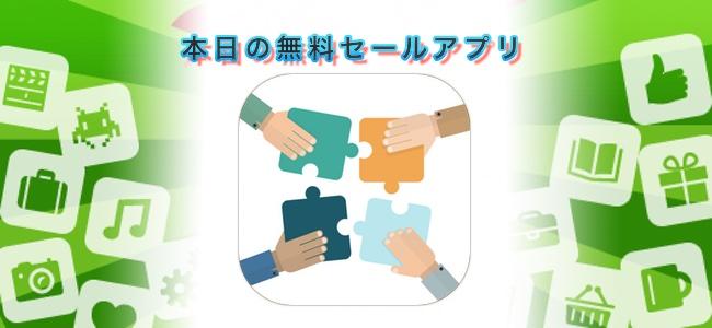 ¥120→¥0!複数枚のスクリーンショットを縦に連結して1枚の画像にできる「1Pic」ほか
