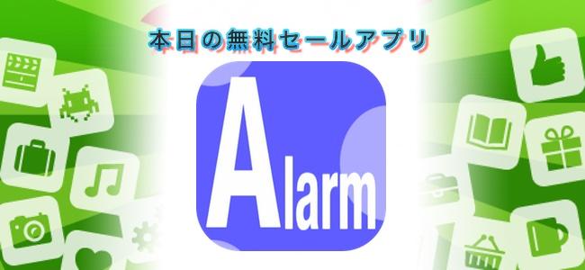 ¥120→無料!アプリを起動して止めないと30分喋り続けるアラームアプリ「A.Clock-めざまし-朝専用」ほか