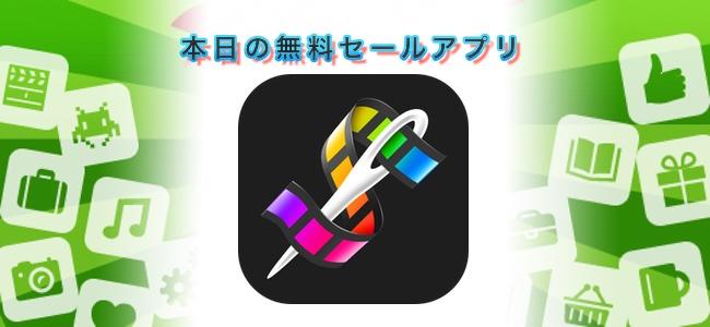 ¥240→無料!Live Photosと動画を編集・変換できるアプリ「Snapthread」ほか