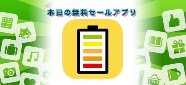 ¥120→無料!バッテリーの初期容量と現時点での最大容量など健康度がわかるアプリ「電池さん Pro」ほか