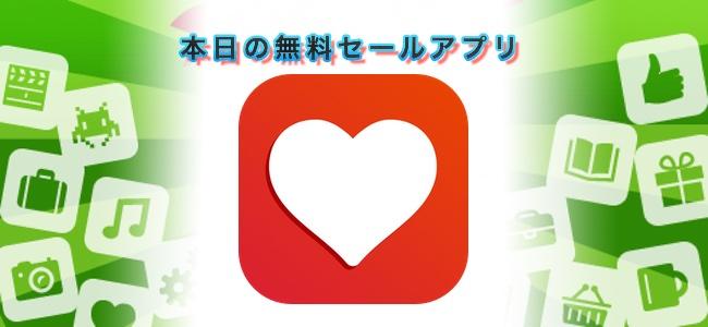 ¥360→無料!歩数やカロリー、心拍、睡眠などあらゆる健康データを管理できる「HealthView」ほか