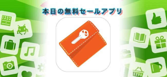 ¥600→無料!各種サイトアカウントや口座情報などのID/パスワードを保存・管理できる「PasswordWallet」ほか