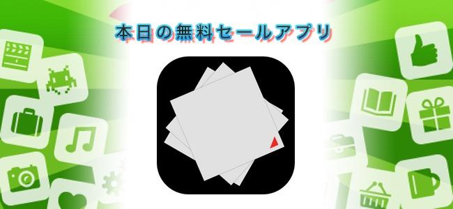 ¥240→¥0!メモや写真を画面内に付箋の様に貼り付けられてリマインダーも使える「YepNoteS」ほか