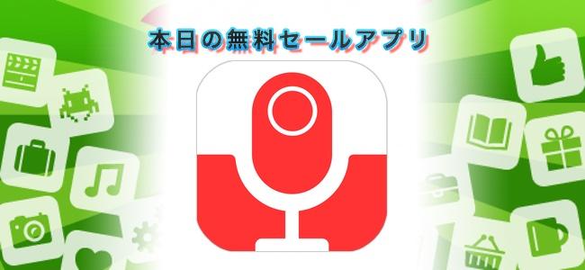 ¥1200→無料!音声入力が出来る翻訳アプリ「Just Talk 」ほか