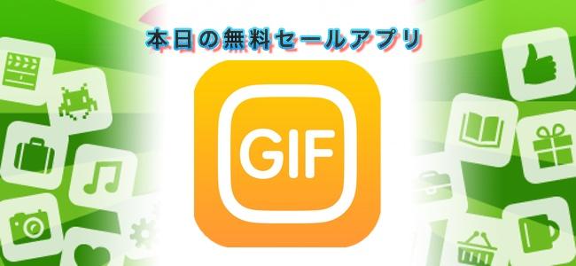 ¥600→無料!GIFアニメを動画に変換できるアプリ「GIFConvert.er」ほか