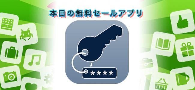 ¥480→無料!ウェブサイトや口座情報などのログインID・パスワードを安全に保存・管理できる「My Password」ほか