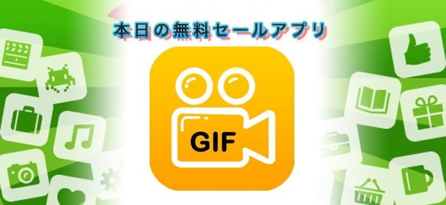 ¥480→無料!動画や複数の写真からGIFアニメを作成できる「GIF Master」ほか