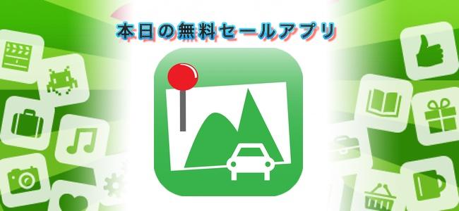 ¥360→無料!写真の位置情報やタイムスタンプの閲覧や編集ができる「Pic Navi」ほか