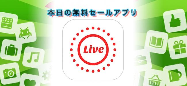 ¥120→無料!動画や写真をLive Photosに変換、Live Photosを動画やGIFアニメに変換できる「Live Tools」ほか