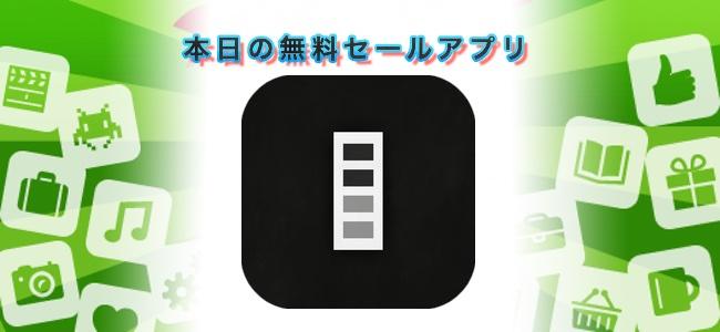 ¥120→無料!一回のシャッターで4連写して動画フィルムの様な写真が作れる「4tomatic」ほか