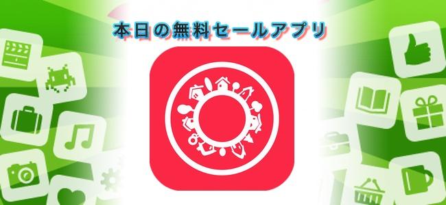 ¥240→無料!写真や動画を惑星の様な球体画像に変換できる「Living Planet」ほか