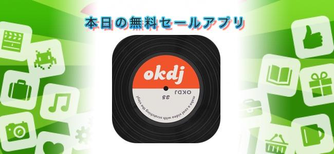 ¥120→無料!DJのターンテーブルを回す様に動画編集ができるアプリ「OKDJ」ほか
