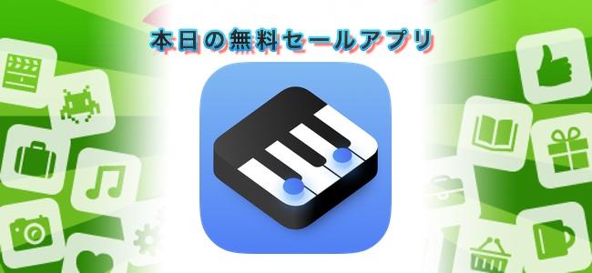 ¥360→無料!ピアノの鍵盤にARでコードを引く位置を表示してくれるアプリ「Tonic – AR Chord Dictionary」ほか