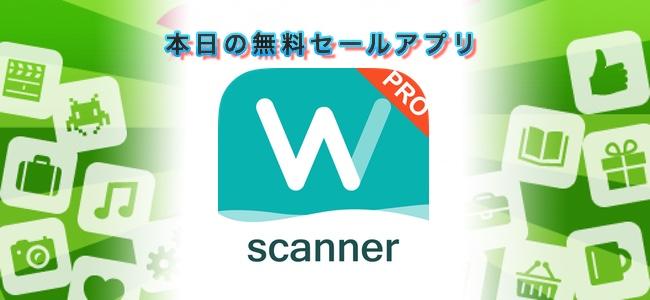 360円→¥0!多言語のOCRに対応、PDF化やクラウド同期も可能な文書スキャナアプリ「WorldScan Pro」ほか