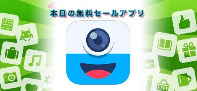 240円→¥0!フィルタをかけて撮影した動画をそのままGIFアニメとして保存できる「Piku Piku」ほか