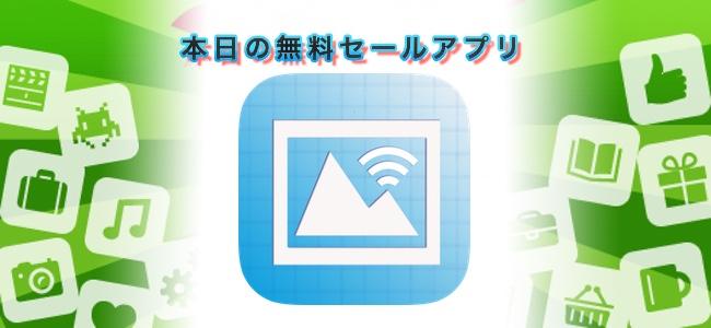¥120→無料!iPhoneとPCを無線で接続してPC内の写真をiPhoneから見られる「Air-Photos」ほか