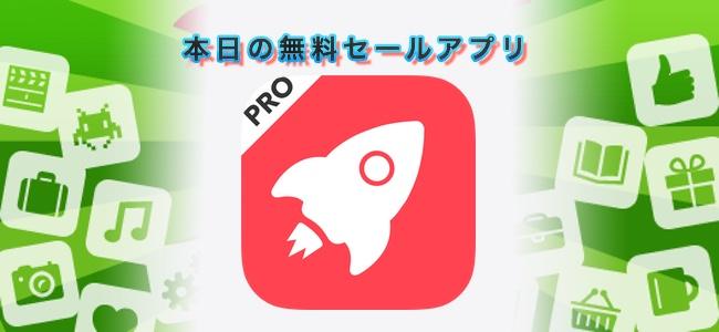 370円 → 無料!iPhoneのよく使う機能や連絡先をウィジェットに自由に配置できる「Magic Launcher Pro」ほか