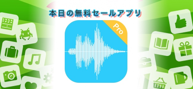 ¥360→無料!音声ファイルのカットや挿入といった編集やエフェクトがけなどができる高機能な編集アプリ「EZAudioCut」ほか