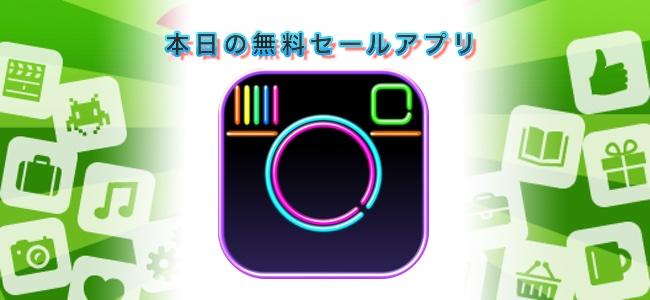 ¥120→無料!なんでもない普通の景色がキラキラした電飾っぽくなるカメラアプリ「電飾カメラ」ほか