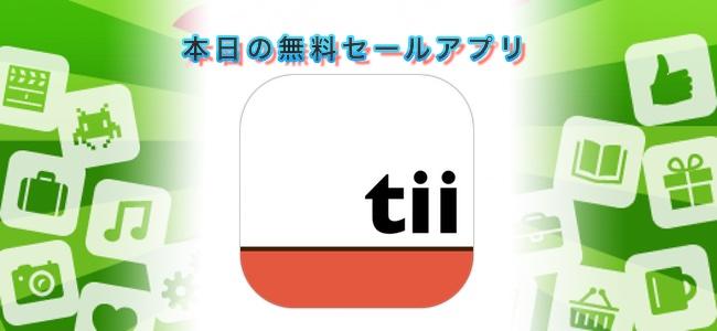 ¥120 → 無料!収録された中から自動でフィルタが適用されるカメラアプリ「tiica – instant film camera」ほか
