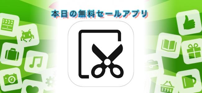¥240 → 無料!URLを入れるだけでページを上から下まで全部画像として保存できる「画面メモ!」ほか