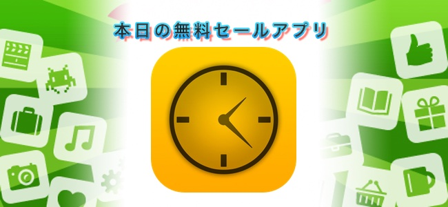 ¥240 → 無料!世界地図に当たる太陽の光で視覚的に世界中の時間がわかるワールドクロック「TimeMap」ほか