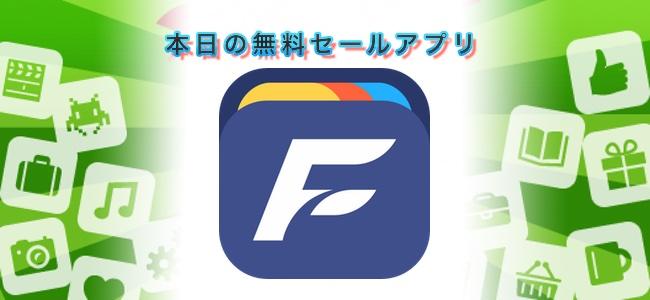 ¥1800 → 無料!ファイルの圧縮や解凍、各種クラウドストレージとの連携やFTP機能なども使えるファイラーアプリ「File Expert」ほか