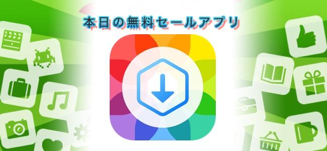 ¥240 → 無料!URLを入力するとページにある画像を全部抽出してダウンロードできる「ImageGet」ほか