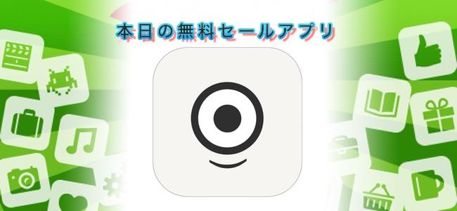 ¥240 → 無料!レトロな色調で写真と動画が撮れる魚眼レンズカメラアプリ「FISHI」ほか