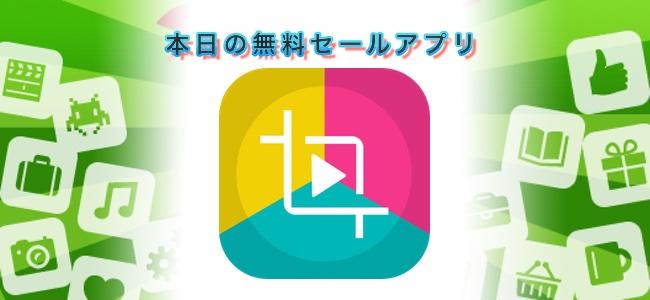 ¥360 → 無料!簡単に動画の切り抜きやサイズ調整、回転ができる「Video Cropper」ほか