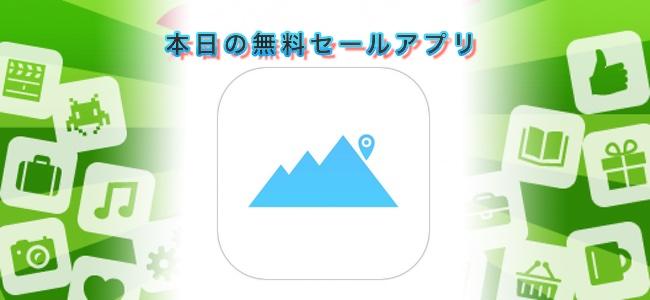 ¥120 → 無料!地図上で指定したポイントの標高や海の深さがわかる「標高山」ほか