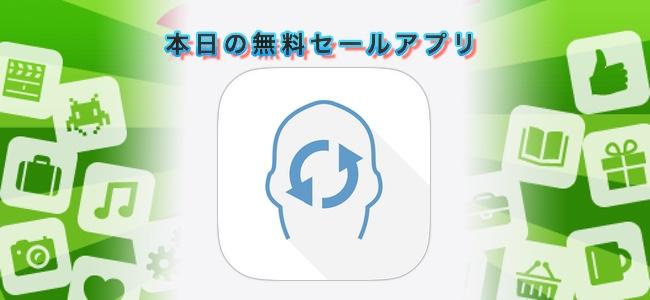 ¥120 → 無料!首を傾けると上下にスクロールさせることができるブラウザアプリ「Head Tilt Browser Face Scroll」ほか