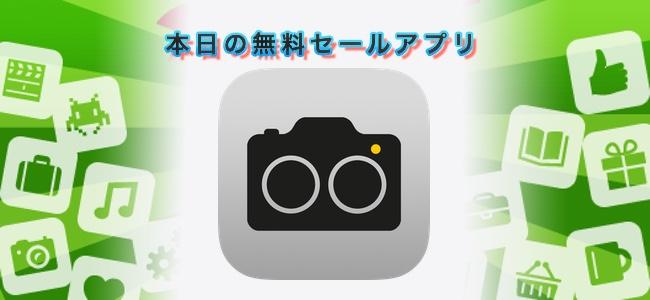 ¥720 → 無料!VR機器向けの3D写真が撮影できるカメラアプリ「3DPro Camera」ほか