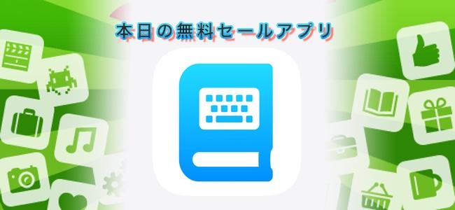 250円 → 無料!自由に定型文を登録してキーボードからすぐに呼び出せるアプリ「DictionaryInput」ほか