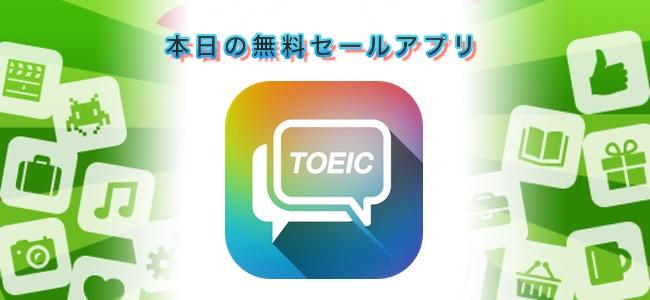 ¥360→¥0!TOEIC頻出の英単語・熟語1500個を収録した発音付き暗記アプリ「TOEIC分類単語(発音版)」ほか