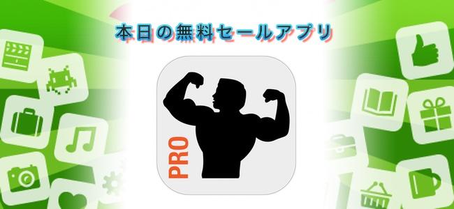 ¥600→¥0!数百に及ぶエクササイズ方法を指南、運動の記録も保存できる「Fitness Point Pro」ほか